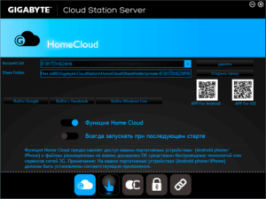 Утилита GIGABYTE Cloud Station Server B15.1112.1 (2)