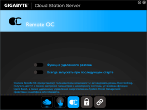 Утилита GIGABYTE Cloud Station Server B15.1112.1 (4)