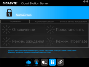 Утилита GIGABYTE Cloud Station Server B15.1112.1 (5)