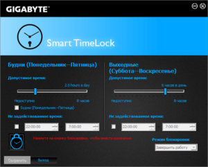 Утилита GIGABYTE Smart TimeLock B15.0626.1