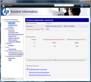 HP System Information 3.1.4.1